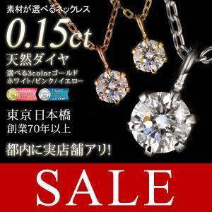 ダイヤモンド ネックレス 天然石 一粒 ダイヤネックレス ダイヤ 一粒ダイヤ 18k ピンクゴールド ホワイトゴールド 0.15ct【今だけ代引手数料無料】|suehiro