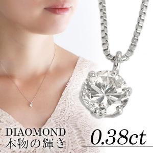 ネックレス 一粒 ダイヤモンド ネックレス ホワイトゴールド ダイヤモンド ネックレス ダイヤモンド ダイヤ 0.38カラット レディース【今だけ代引手数料無料】|suehiro