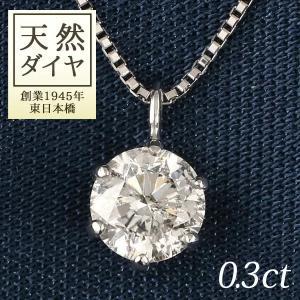 ダイヤモンド ネックレス 一粒 プラチナ ダイヤ 0.3カラット レディース【今だけ代引手数料無料】 suehiro
