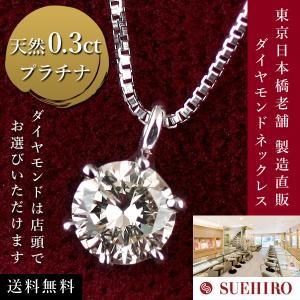ダイヤモンド ネックレス 一粒 プラチナ 0.3カラット レディース【今だけ代引手数料無料】 suehiro