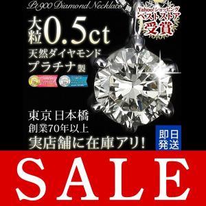 最高級ダイヤモンド、大粒0.5ctプラチナネックレスが 驚きのお値段で! ダイヤモンドは鑑定士がひと...