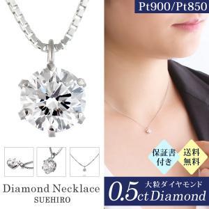 ダイヤモンド ネックレス 一粒 プラチナ ダイヤ 0.5カラット プレゼント【今だけ代引手数料無料】|suehiro