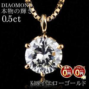 ネックレス ダイヤモンド ゴールド 一粒 ネックレス ダイヤモンド ネックレス ダイヤモンド ダイヤ 0.5カラット プレゼント 18金 ネックレス|suehiro