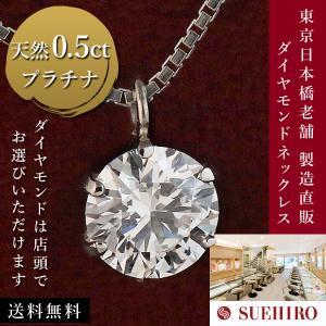 ダイヤモンド ネックレス 一粒 プラチナ 0.5カラット レディース【今だけ代引手数料無料】 suehiro