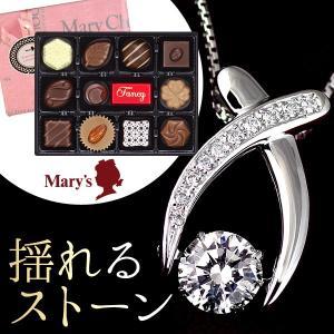 今だけ限定スイーツ付 揺れる ダイヤモンド ネックレス メリーチョコレート付 レディース アクセサリー お返し