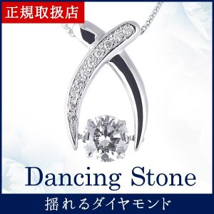 TVやCMで話題のダンシングストーンダイヤモンド  お客様の胸元で細かく振動し輝き続けるダイヤモンド...