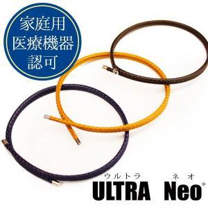 綱引き 磁気ネックレス スポーツ ステンレス マグネット 磁気 メンズ レディース 管理医療機器 ウルトラネオ ULTRA Neo セール