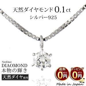 ネックレス 一粒 ダイヤモンド ネックレス シルバー ダイヤモンドネックレス ダイヤモンド ダイヤ 0.1カラット【今だけ代引手数料無料】 suehiro