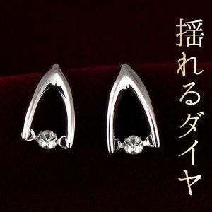 ピアス ダイヤモンド 揺れる レディース ピアス 一粒 ダイヤモンド ピアス ホワイトゴールド おもしろ ピアス ダンシングストーン プレゼント セール suehiro