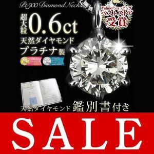 ネックレス レディース 天然石 ダイヤモンド ネックレス 0.6カラットアップ 一粒 天然 大粒 プラチナ アクセ【今だけ代引手数料無料】|suehiro