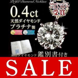 ネックレス レディース 天然石 ダイヤモンド ネックレス プラチナ 一粒 0.4カラット 鑑別書付|suehiro