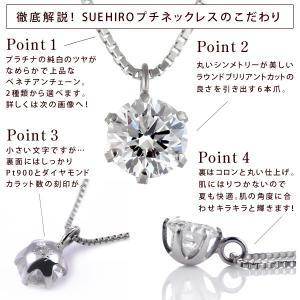 ネックレス レディース 天然石 ダイヤモンド ネックレス プラチナ 一粒 0.4カラット 鑑別書付|suehiro|12