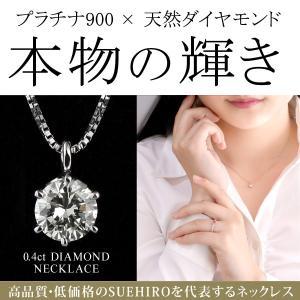 ネックレス レディース 天然石 ダイヤモンド ネックレス プラチナ 一粒 0.4カラット 鑑別書付|suehiro|04