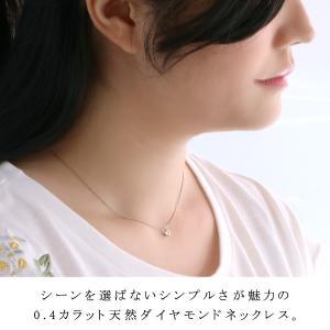 ネックレス レディース 天然石 ダイヤモンド ネックレス プラチナ 一粒 0.4カラット 鑑別書付|suehiro|07