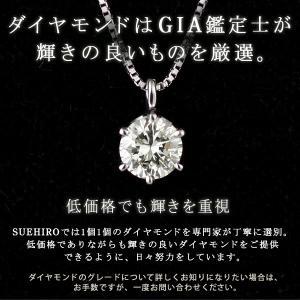 ネックレス レディース 天然石 ダイヤモンド ネックレス プラチナ 一粒 0.4カラット 鑑別書付|suehiro|08