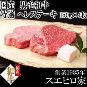 牛肉の女王!特選ヒレ肉(ヘレ肉)ステーキ肉は、お箸で避ける柔らかさ。 一頭分の牛肉ではその重量は3%...