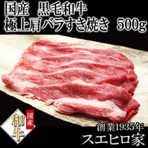牛肉 国産黒毛和牛 極上肩バラすき焼き500g(約3人前) ...
