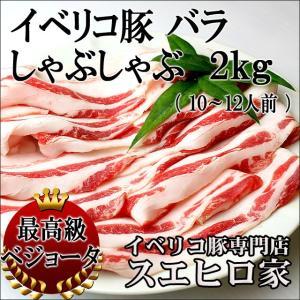 豚肉の概念を変える美味しさ。イベリコ豚のばら肉は、見た目とは違いさらりとした脂身が特徴、オレイン酸豊...