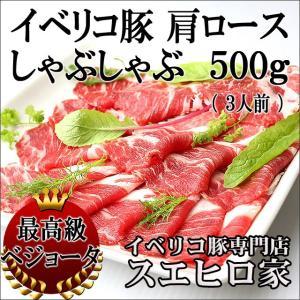 イベリコ豚肩ロースは赤身と脂身のバランスが良く、霜降りの入った赤身は濃厚な豚肉とは思えない旨みを味わ...