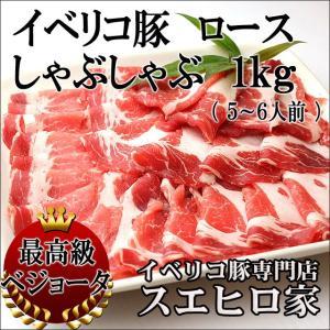 イベリコ豚 ロース しゃぶしゃぶ 用 1kg 最高級ベジョータ 豚しゃぶ 老舗 内祝い 食べ物 母の...