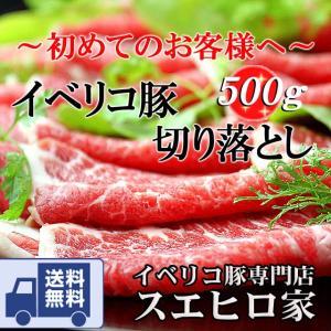 豚肉 訳あり イベリコ豚 ロース・肩ロース 切り落とし 500g セボ (しゃぶしゃぶ お中元 肉)