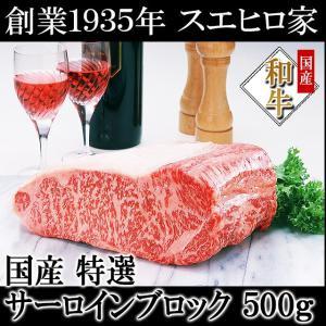 国産黒毛和牛サーロインステーキを大切にさばき、ブロックでお届けいたします。 ステーキ、焼肉、すき焼き...