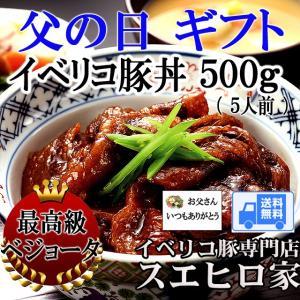 父の日 ギフト プレゼント イベリコ豚丼500g(約5人前)...