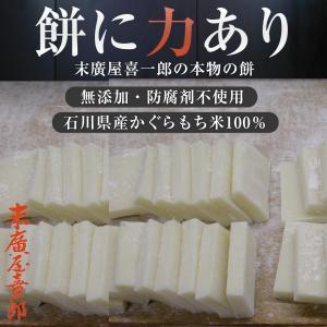 切り餅(1kg) 大16枚切り、または小24枚切り 1800円(税込)|sueki3154