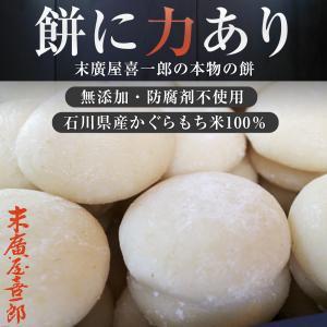 丸目餅 1kg1,900円 無添加・防腐剤不使用 石川県産かぐらもち米使用 もち米100%※日付指定を必ずお願いします sueki3154