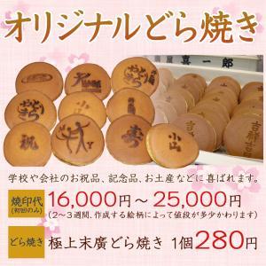「オリジナル焼印押しどら焼き」作成します!焼印代16000円〜25000円。どら焼き代250円〜 ※お気軽にお問い合わせください sueki3154