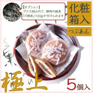 「極上末喜どら焼き」5個 箱入り 1350円(税込) 国産原材料 完全手作り つぶあん のし無料対応します sueki3154