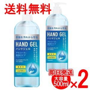 アルコールハンドジェル 500ml 2本セット 手指 洗浄 ハンドジェル 清潔 アルコール 洗浄ジェル [当日発送] suemune