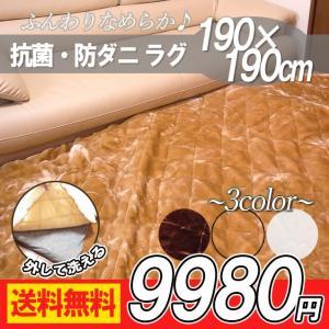 ラグマット 190×190cm 洗える カーペット 選べる3color ふわふわ ムートン風 洗濯機 防ダニ [ 絨毯 リビング ラグ ウォッシャブル モダン 北欧 モリリン ] suemune