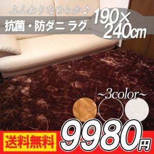 ラグマット 190×240cm カーペット ホワイト ブラウン キャメル 防ダニ ふわふわ ムートン風 [ 絨毯 滑り止め モダン モリリン 一体型 ] suemune