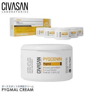 Civasan シバサン ピグマールクリームPygmal Cream【正規品】韓国コスメ 保湿ケア ナイトクリーム【送料無料】 【別倉庫配送】 suemune