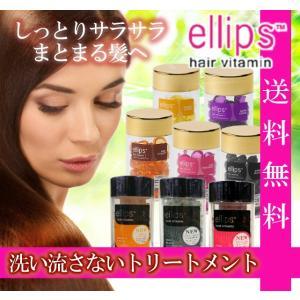 ○日差しの強いバリで人気のトリートメント「ellips hair vitamin」  モロッカンオイ...