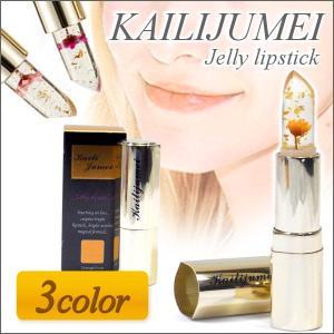 ○世界中で話題の「kailijumei/カイリジュメイ」のリップは、  透明なリップに浮かぶ金箔にド...