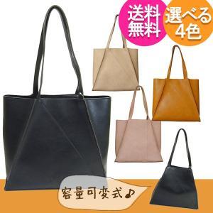 トートバッグ フェイクレザー 容量可変タイプ 選べる4カラー ブラック ピンク オレンジ ベージュ|suemune
