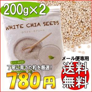 ホワイトチアシード 200g×2袋 ス400g ーパーフード ダイエット オメガ3 美容食 健康 激安...