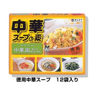 徳用中華スープ 1箱12袋入|sugakiyasyokuhin