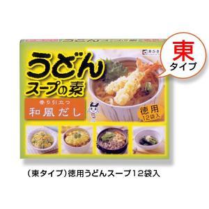 (東タイプ)徳用うどんスープ 1箱12袋入|sugakiyasyokuhin