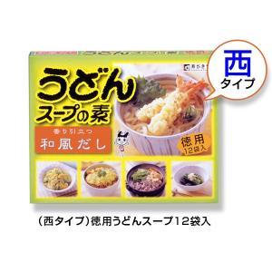 (西タイプ)徳用うどんスープ 1箱12袋入|sugakiyasyokuhin