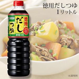 徳用だしつゆ1L 1本|sugakiyasyokuhin
