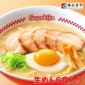 Sugakiyaラーメン (生めん)6食セット / 送料無料 / 常温配送 / 名古屋のご当地ラーメン