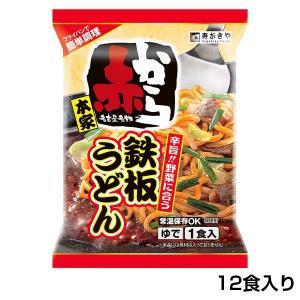 赤から鉄板うどん 1箱(12食入り)|sugakiyasyokuhin