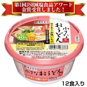 小さなおうどん お吸いもの 1箱(12食入)|sugakiyasyokuhin