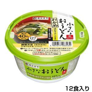 小さなおうどん わかめ 1箱(12食入)|sugakiyasyokuhin