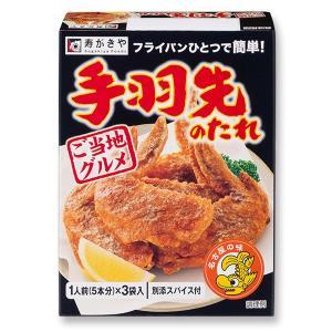 ご当地グルメ 手羽先のたれ 1人前(5本分)×3袋|sugakiyasyokuhin