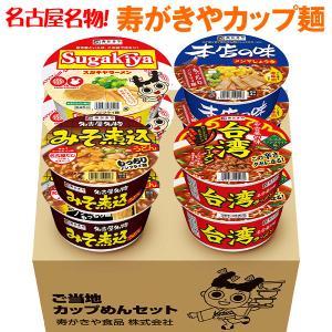 寿がきやカップ麺セット 4種×各2食入   名古屋 ご当地ラーメン お取り寄せ すがきや スガキヤ Sugakiya|sugakiyasyokuhin