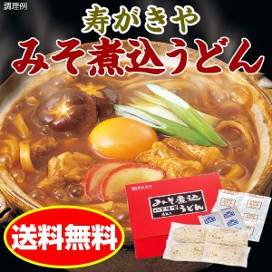 八丁味噌 みそ煮込うどん (生めん)4食入 /  送料無料/ 常温配送 / 名古屋のご当地グルメ